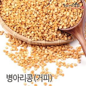 병아리콩(거피) 1kg