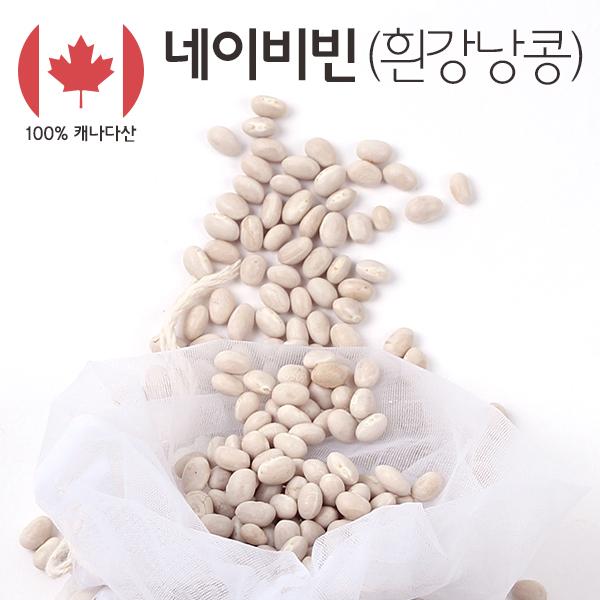 네이비빈(흰강낭콩) 1kg