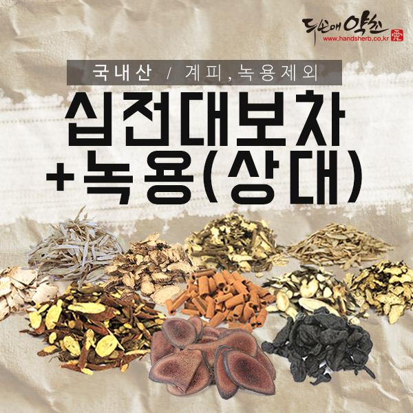 십전대보차+녹용(상대) 세트